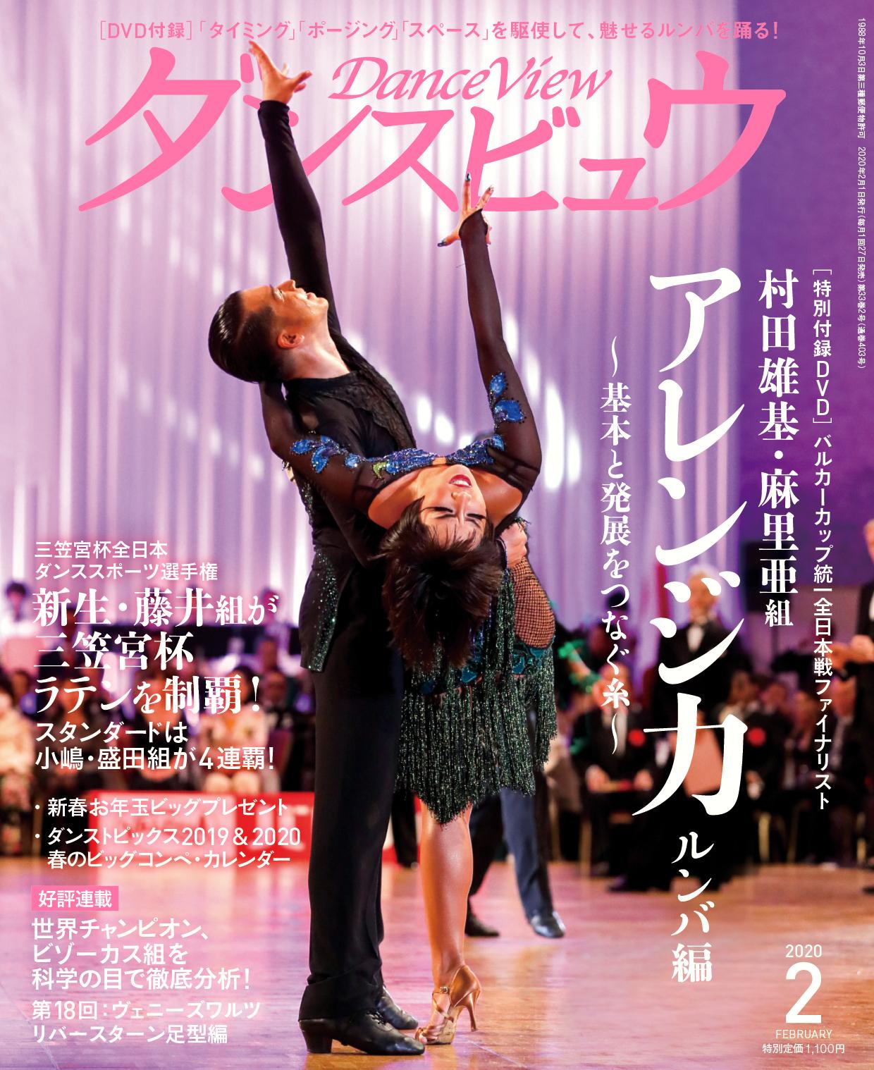 社交 ダンス 全日本 選手権