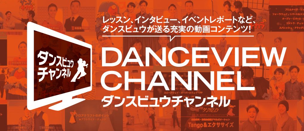 DANCEVIEW CHANNEL
