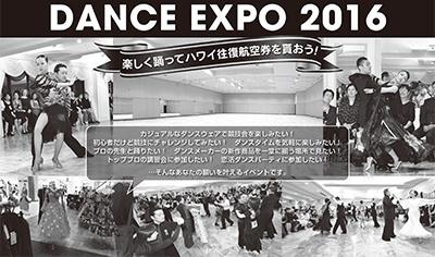 1610 ダンスEXPO 五校