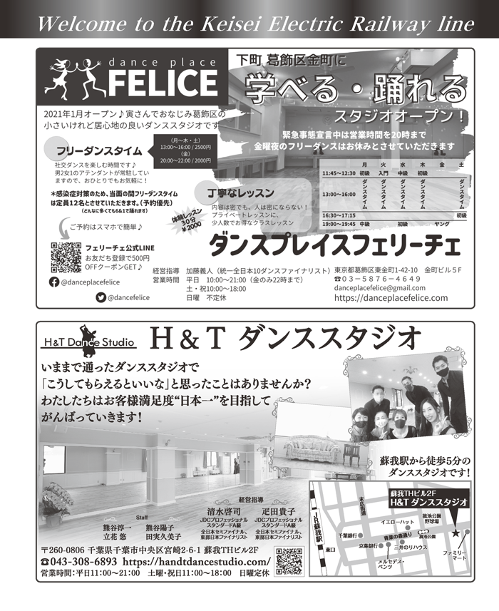 社交ダンス 教室 フェリーチェ フリーダンス 金町 H&Tダンススタジオ 千葉市 蘇我駅