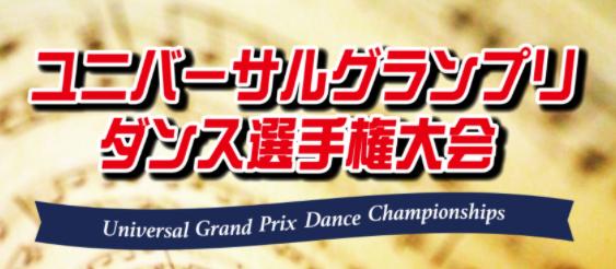 ユニバーサルグランプリ JCF 社交ダンス 競技ダンス ダンスビュウ 結果