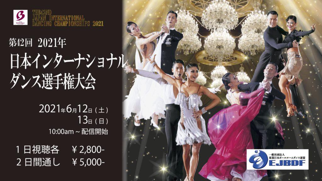 日本インター 社交ダンス 競技ダンス ビッグコンペ 大会
