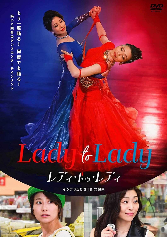 社交ダンス 映画 レディ・トゥレディ DVD